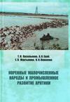 Коренные малочисленные народы и промышленное развитие Арктики