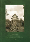 Церковь пророка Ильи на Цыпинском погосте. 1755