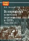 Возвращение советских перемещенных лиц в СССР. 1944–1952 гг