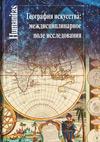 География искусства: междисциплинарное поле исследования