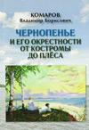 Чернопенье и его окрестности от Костромы до Плёса