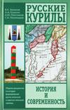 Русские Курилы: история и современность