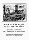 Русская усадьба XVIII – начала XXI в. Проблемы изучения, реставрации и музеефикации