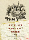 Угличский родословный сборник