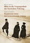 Blick in die Vergangenheit der Kurischen Nehrung = Куршская коса: ностальгические этюды
