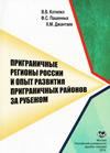 Приграничные регионы России и опыт развития приграничных районов за рубежом