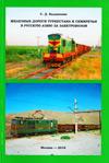 Железные дороги Туркестана и Семиречья: в Русскую Азию за электровозом