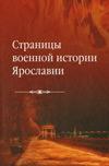 Страницы военной истории Ярославии