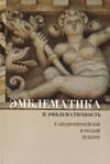 Эмблематика и эмблематичность в западноевропейской и русской культуре