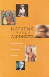 История через личность: Историческая биография сегодня