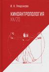 Киноантропология ХХ / 20