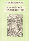 Английское крестьянство в канун буржуазной революции середины XVII в.