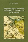 Избранные труды по истории Европейского Севера России XII–XVII веков