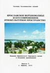 Ярославское Верхневолжье и его современное этнокультурное пространство