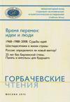 Горбачевские чтения
