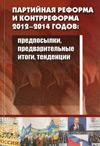 Партийная реформа и контрреформа 2012–2014 годов: предпосылки, предварительные итоги, тенденции