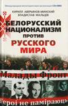 Белорусский национализм против русского мира