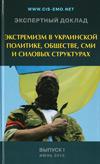 Экстремизм в украинской политике, обществе, СМИ и силовых структурах