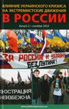 Влияние украинского кризиса на экстремистские движения в России