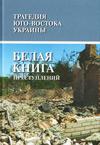 Трагедия Юго-Востока Украины: Белая книга преступлений