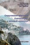 Очарование красоты: Амальфи в русской культуре