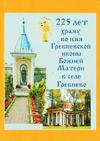 225 лет храму во имя Гребневской иконы Божией Матери в селе Гребнево