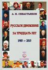 Русское движение за тридцать лет (1985–2015)