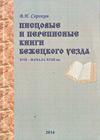 Писцовые и переписные книги Бежецкого уезда XVII – начала XVIII вв.
