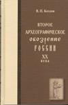 Второе археографическое обозрение истории России XX века