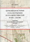 Церковная история села Скурыгино и его окрестностей в XVII–XXI вв