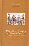 Россия и Англия в Святой Земле в канун Крымской войны