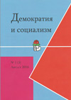 Демократия и социализм