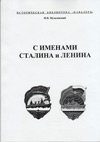 С именами Сталина и Ленина: [О знаке