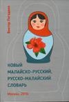Новый малайско-русский, русско-малайский  словарь