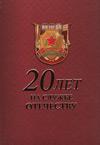 20 лет на службе Отечеству: история образования и деятельности общественного объединения