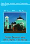 История Троицкого храма села Коледино и его прихода