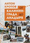 От Калининграда до Анадыря