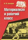 Материализм и рабочий класс