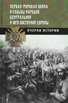 Первая мировая война и судьбы народов Центральной и Юго-Восточной Европы
