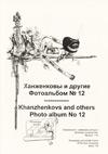 Ханженковы и другие