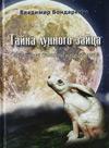 Тайна лунного зайца