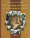 Рязанская история в событиях и лицах