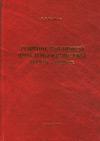Решение топливной проблемы в Поволжье в 1918 – 1929 гг.
