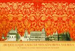 Дворец царя Алексея Михайловича XVII века