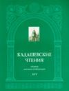 Кадашевские чтения