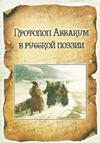Протопоп Аввакум в русской поэзии