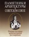 Памятники архитектуры в Советском Союзе