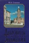 Усадьба Дубровицы. Церковь Знамения