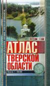 Атлас Тверской области