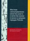 Местное самоуправление: качество власти и качество жизни в малых и средних городах России
